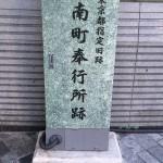 南町奉行所跡(有楽町駅前)